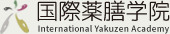 国際薬膳学院 International Yakuzen Academy